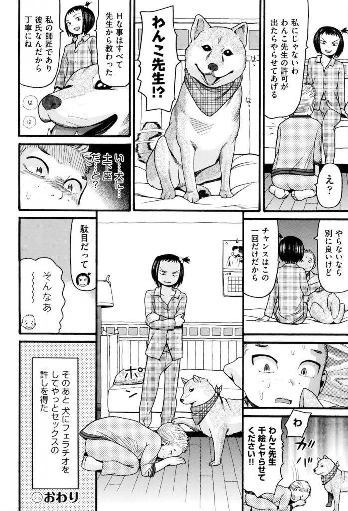 【JS売春エロ漫画】女子小学生のアナルからアナルプラグとアナルパールX2が出てきたよ!性の若年齢化がすごいんじゃー!【ハッチ】