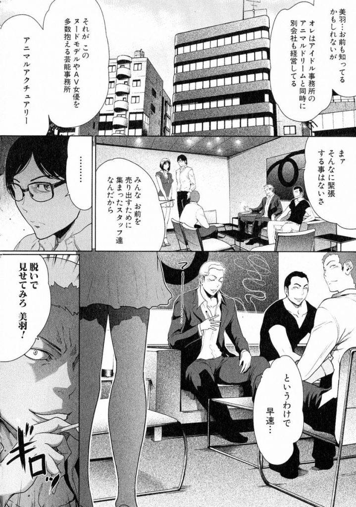 【長編エロ漫画】AV出演の覚悟を決めた売れないアイドル!事務所で脱衣命令!マネージャーは戸惑っていた!【LINDA】