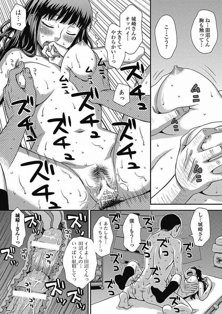 【匂いフェチエロ漫画】体臭のきつい男子学生!すごい可愛い転校生が匂いフェチだった!体育倉庫でクンカクンカで発情し逆和漢!【くどうひさし】