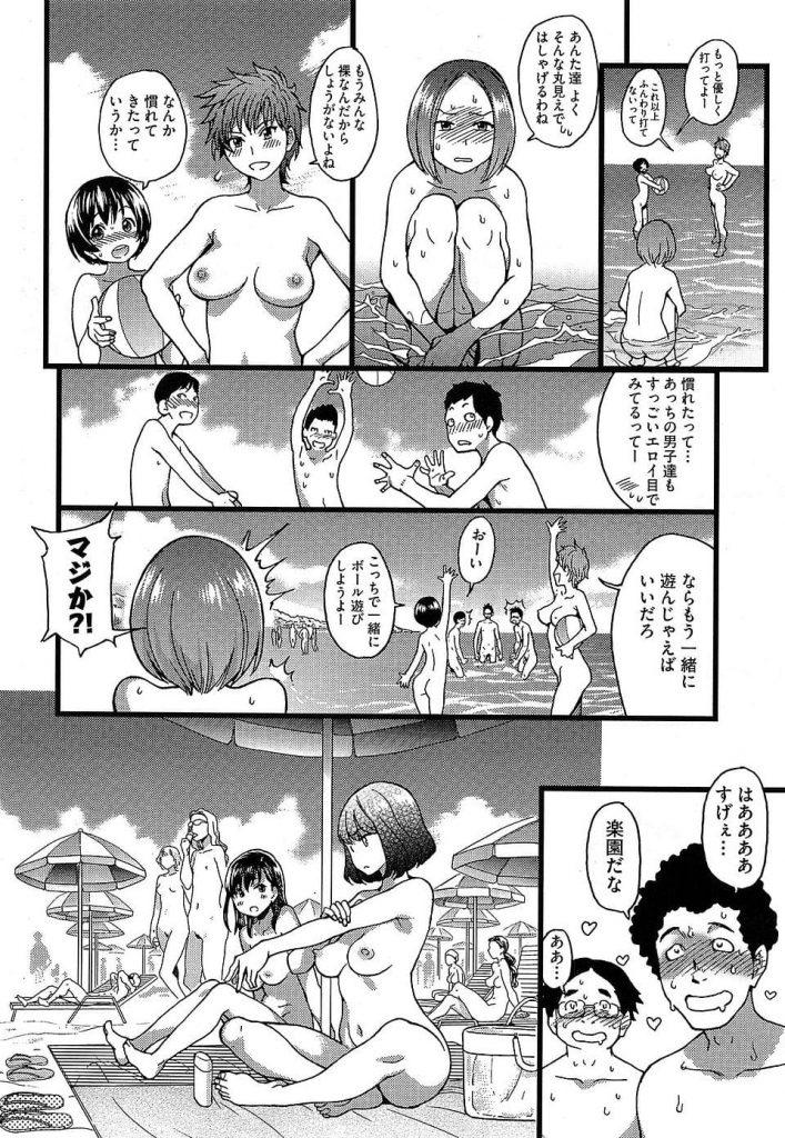 【露出エロ漫画】修学旅行の行き先がまさかのヌーディストビーチ!クラスメートJKの裸体を視姦しまくる男子生徒達!【師走の翁】