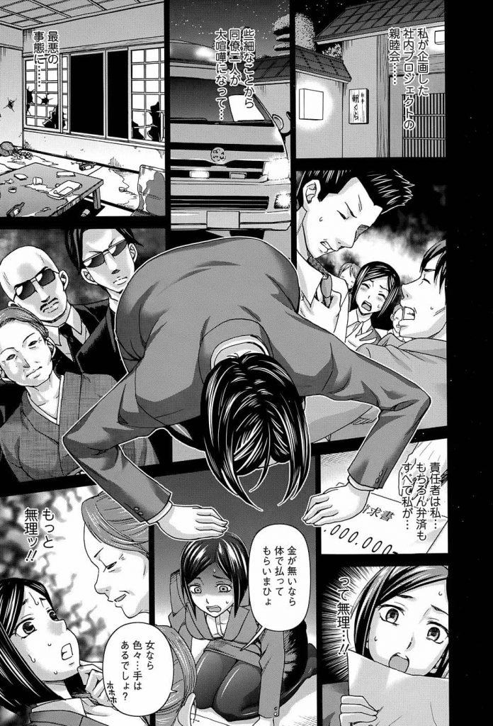 【AV出演エロ漫画】エリートOLが借金のカタにAV出演!まさかの処女だった!SEXの気持ち良さを知ってビッチになった!【朝倉クロック】