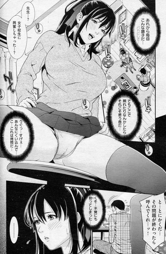 【初エッチエロ漫画】家庭教師の教え子JKが処女なのに誘惑!童貞先生は勃ちすぎてチンポが痛いよー!【終焉】