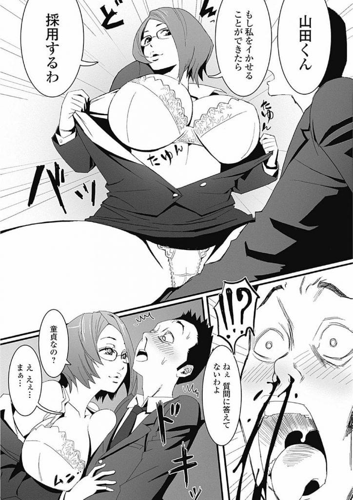 【ビッチ痴女エロ漫画】面接にやって来た童貞男!最終試験はSEX!ビッチ痴女な女社長に逆和姦されアナルセックスで合格!【おーたむ】