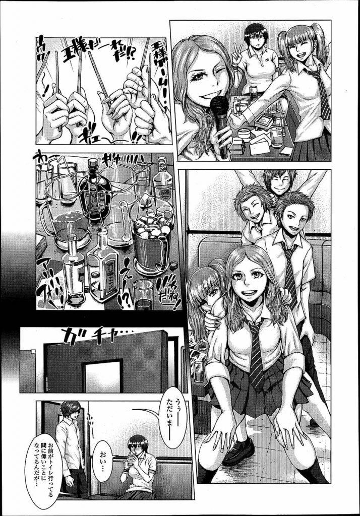 【バスケJKエロ漫画】バスケ女子の初エッチはカラオケ個室での乱交でした!腹筋使ってマンコ締め付け!SEXにハマっちゃった!【ぶるまにあん】