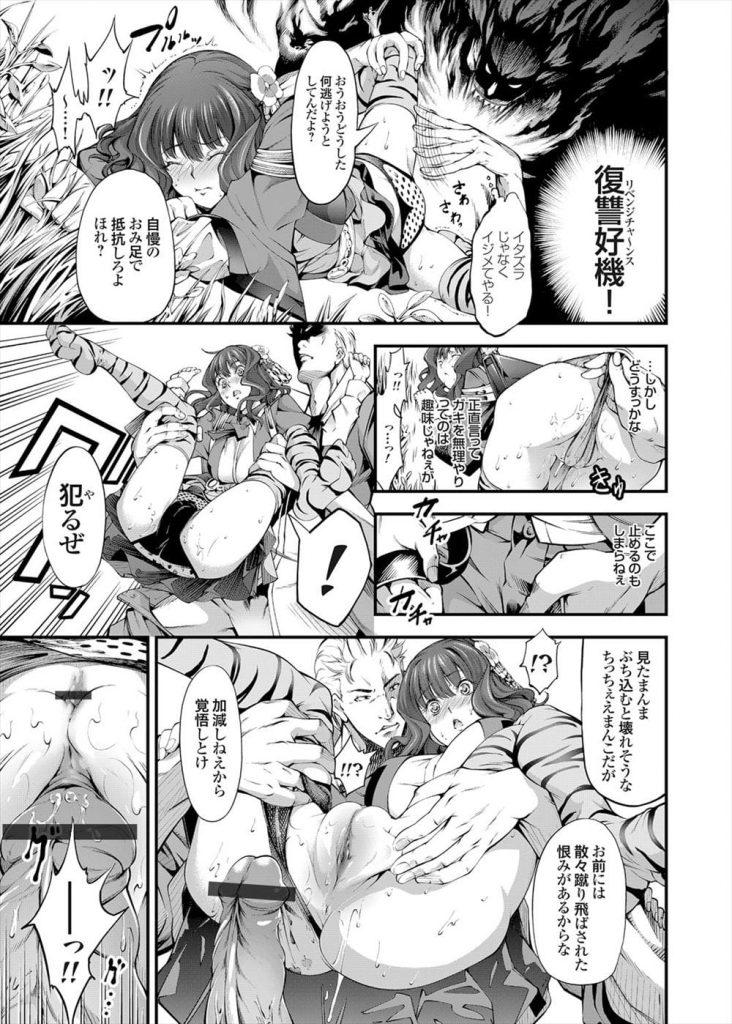 【復讐レイプエロ漫画】最強の美少女格闘家は超多感症だった!森で寝ているところを復讐レイプするヤンキー君!【空想】