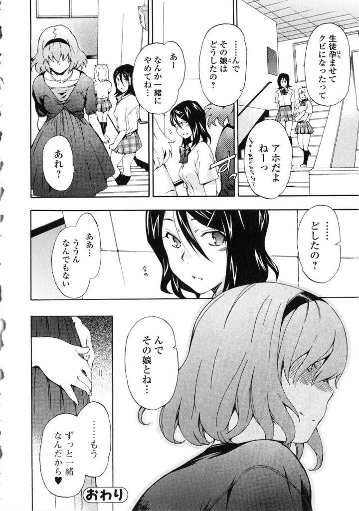 【悪堕ちエロ漫画】魔が差してJK女生徒の処女を奪ってしまった教師!女の執念を舐めると怖いよね!孕ませて退職!【犬】