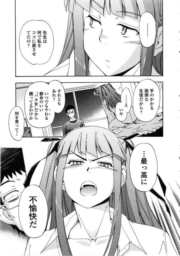 【ツンデレエロ漫画】素行の悪い女子生徒とイケナイ関係になっちゃた先生!ツンデレな彼女のイキ顔が好きなんです!【犬】