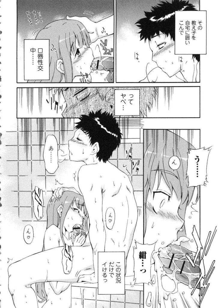 【いちゃラブエロ漫画】これは教え子の女子高生に告白する、ずっと前の話!お風呂でいちゃSEXしながら人生を考える!【犬】