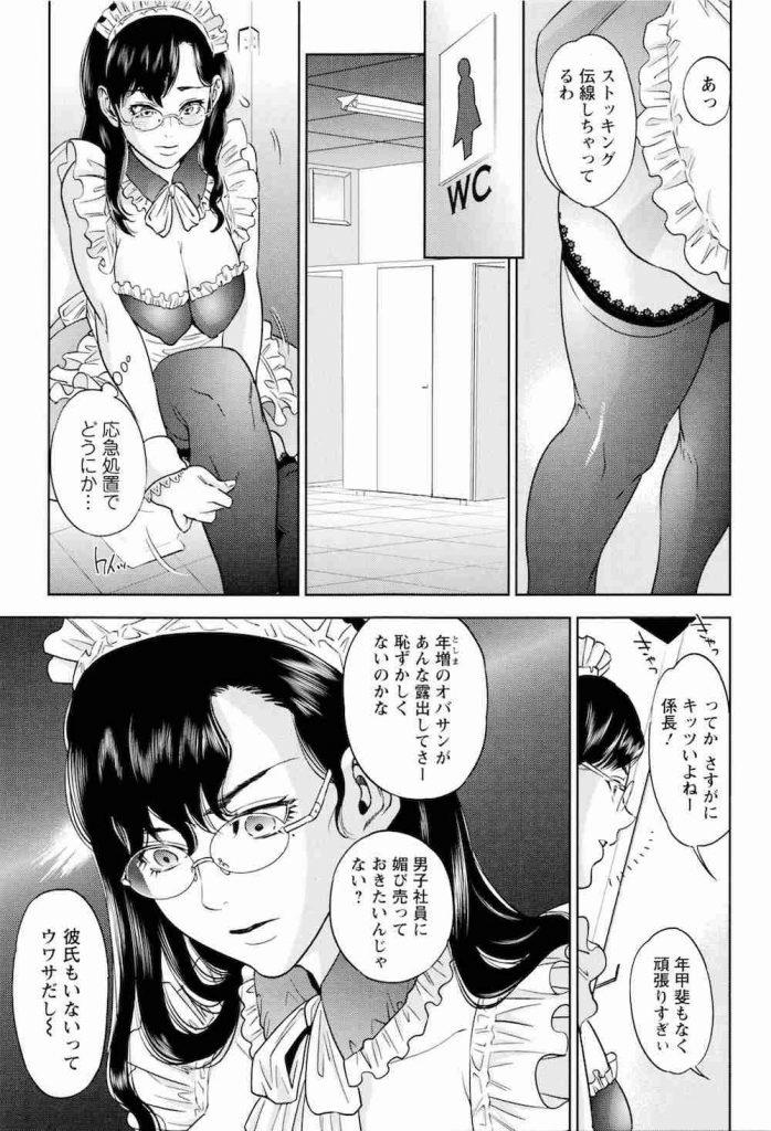 【メイドコスエロ漫画】OL上司のメイドコス姿に興奮して欲情!パーティー会場でハメちゃった!【東西】
