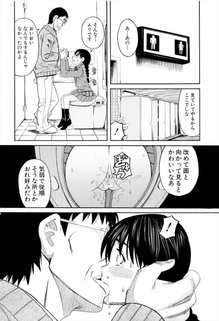 【痴漢エロ漫画】137cmのJCがキモストーカーに痴漢されてる!浣腸され処女のマンコとアナルをレイプされた!【ZUKI樹】