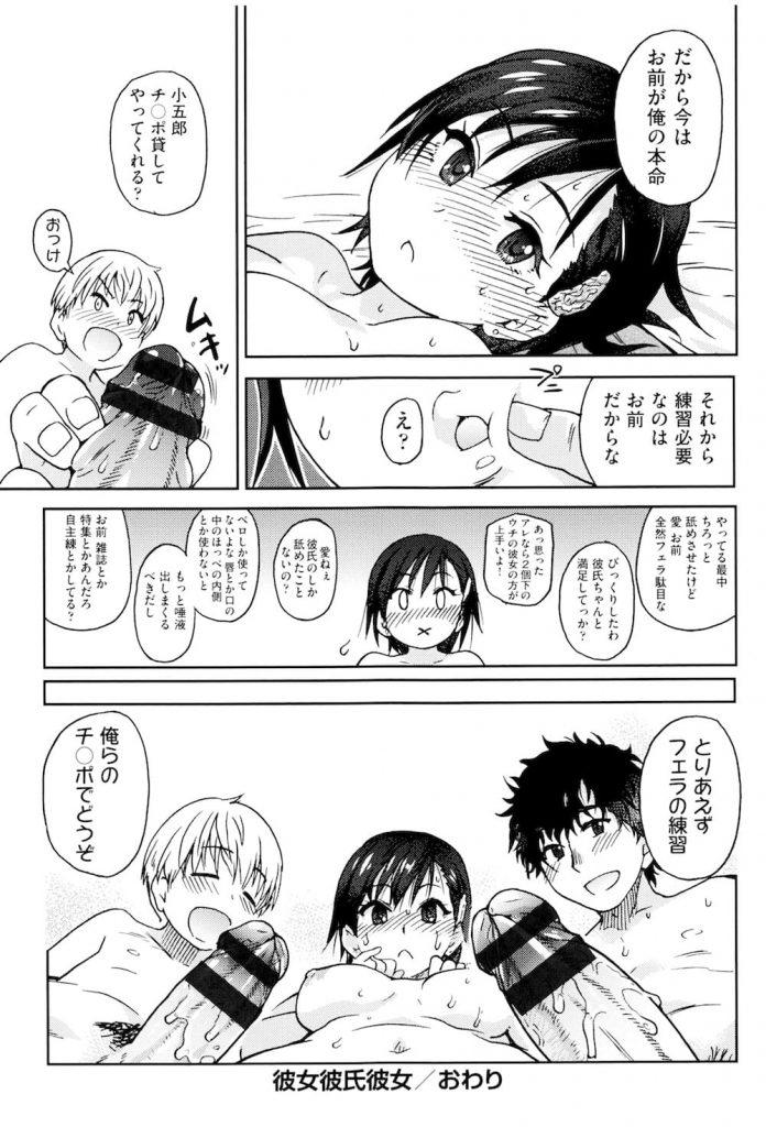 【研修3Pエロ漫画】幼馴染のセックスレッスンに付き合うショトカの女子高生!気持ちよすぎて寝取られた!【師走の翁】