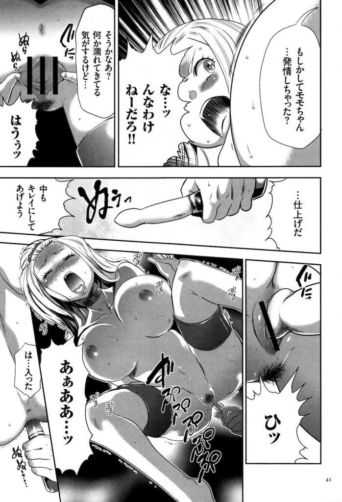 【監禁洗脳エロ漫画】洗脳される女子高生!第二段階の鬱化!精神的にダメージを与えて弱らせ鬱状態に!【香月りお】