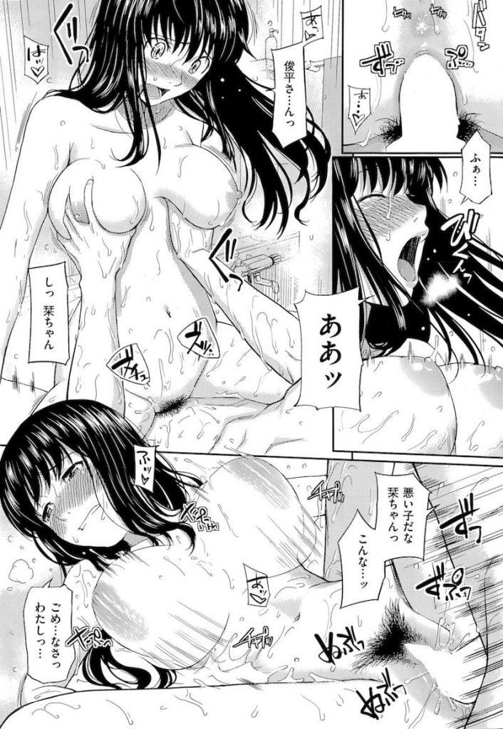 【彼女の妹エロ漫画】彼女の妹は清純な女子高生!アクシデントでお風呂に二人っきり!フルボッキチンポを治してくれた!【ホムンクルス】