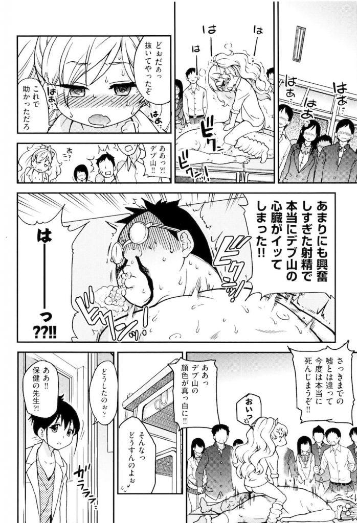 【精力剤エロ漫画】クラスメートのデブメガネが精力剤飲んで錯乱!ロリギャルの保健委員がみんなの前でヌイて見せる!【師走の翁】