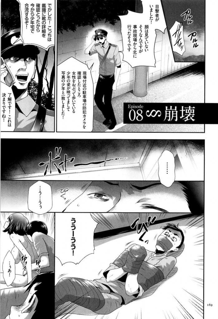 【監禁洗脳エロ漫画】復讐でギャルJKを監禁洗脳!助けに来た彼氏の前で寝取りSEX!復讐の理由を知ったJKは!【香月りお】