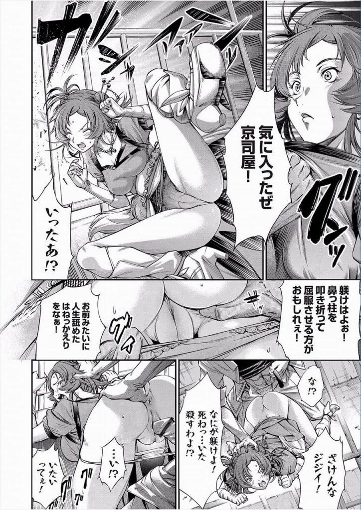 【奴隷輪姦エロ漫画】負けた女ギャンブラーは地獄行き!一年間監禁されて肉便器奴隷として輪姦され続ける!【空想】