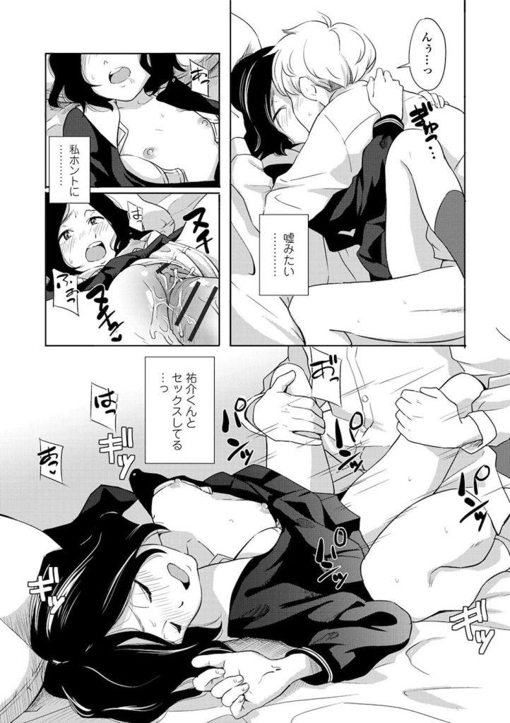 【ロストヴァージンエロ漫画】天パがコンプレックスの女子中学生!兄の友人と処女喪失の初エッチ!好きだからイイんですけど!【きいろいたまご】