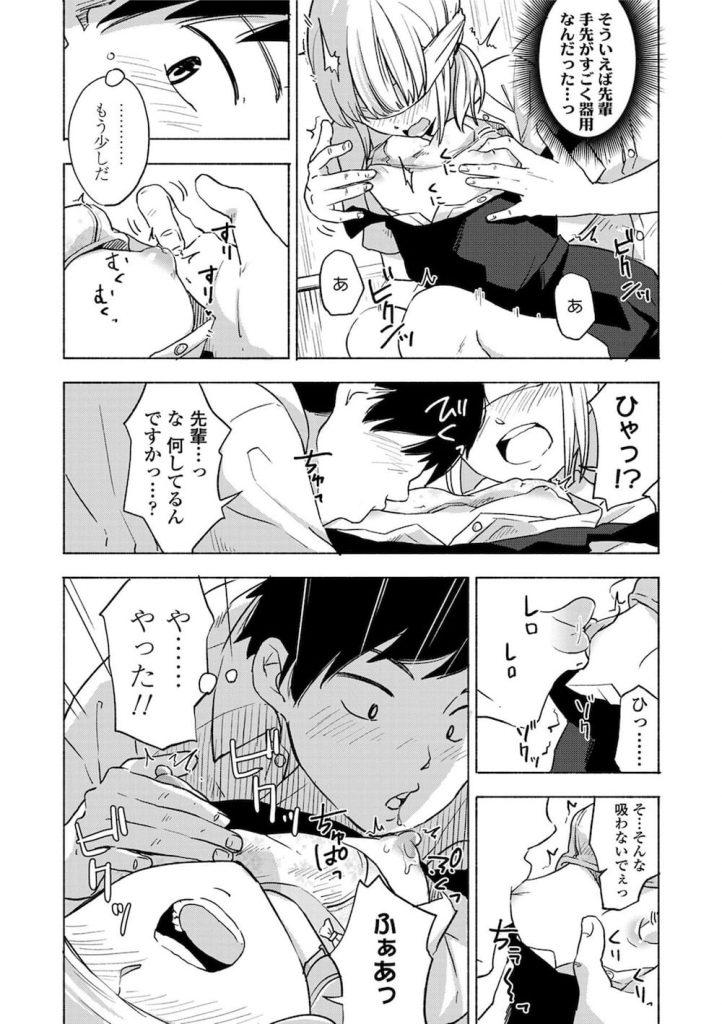 【立ち乳首エロ漫画】手品部の高校生天然カップル!彼女の陥没乳首を見てどんなトリックと聞く彼氏!彼女を目隠しして立ち乳首にするマジック!【きいろいたまご】