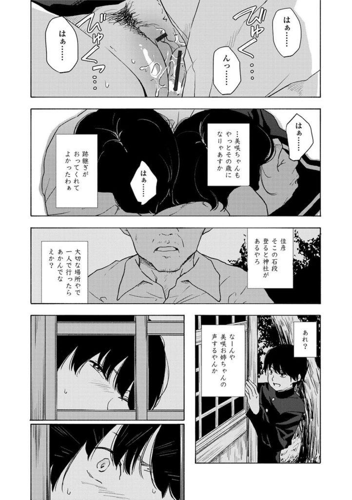【筆おろしエロ漫画】とある村に伝わる儀式!中学校を卒業した男子は神社のお社で童貞を卒業する!お相手は幼馴染のお姉ちゃん!【きいろいたまご】