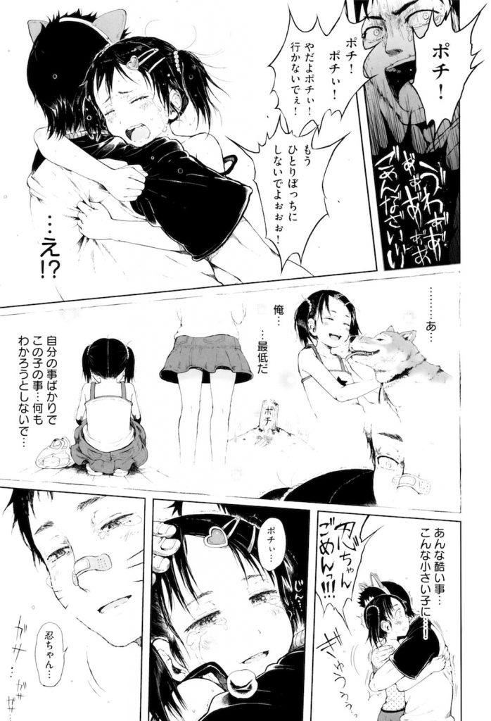 【JS逆レイプエロ漫画】いきなりJS美少女に殴られ拉致拘束され犬扱い!ローション足コキで抜かれたよ!お仕置きの処女ハメ!【御免なさい】