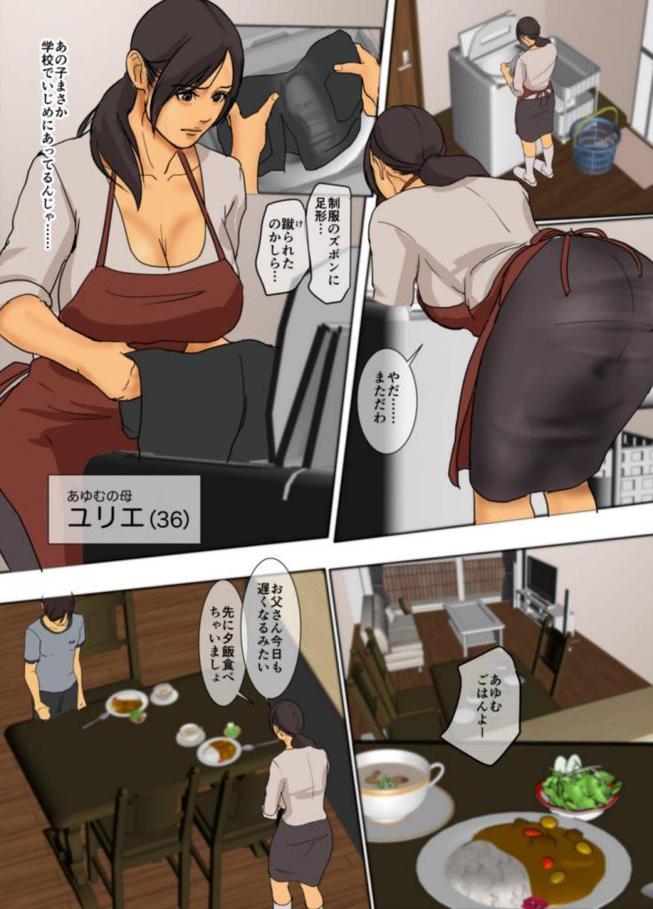【脅迫エロ漫画】いじめてる同級生の母親を脅迫して爆乳鑑賞する悪ガキ!強めに爆乳もみ!【四畳半書房】