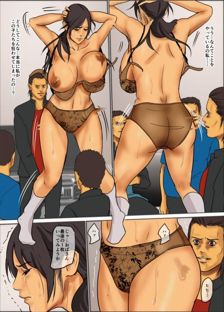 【陵辱エロ漫画】美熟女な同級生の母親を脅迫して強制ストリップ!縄跳びで縛って拘束しての陵辱写メ撮影!【四畳半書房】