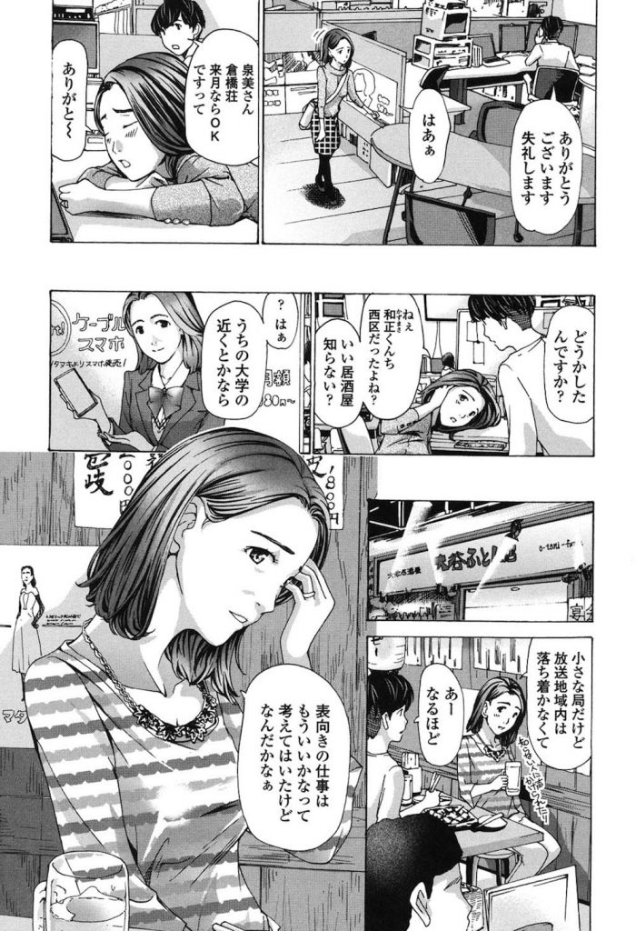 【熟女不倫エロ漫画】清楚な46歳の美人妻リポーターの甘い恋心!何歳になっても女の子なんです!年下くんと恋に落ち不倫SEX!【あさぎ龍】