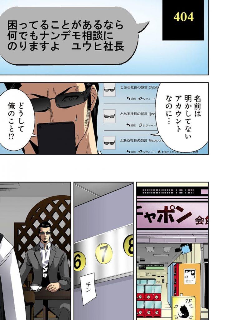 【枕営業エロ漫画】アキバアイドルが枕営業で接待SEX!酒をぶっかけられ1万円札をマンコにねじ込まれ立バックでハメられる!相手社長には秘密があった!【オオイシヒロト】