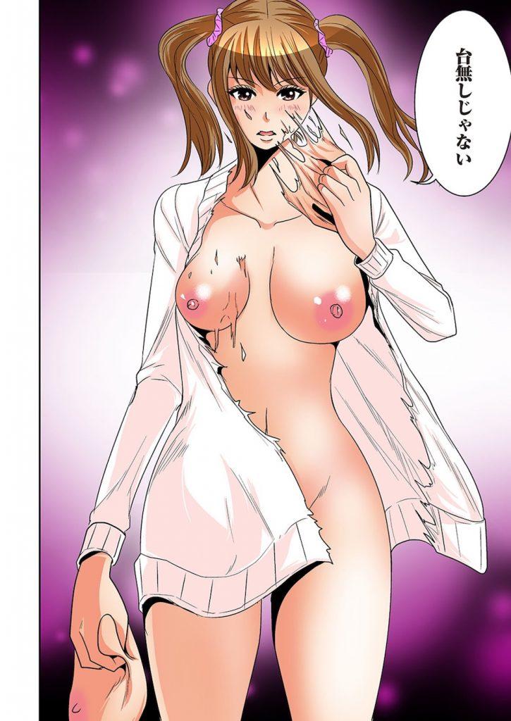 【フルカラーエロ漫画】病院で入院するユウヒの前に現れたヨゾラ!ヨゾラの過去には一体な何が!チンポを挿入されそうになった瞬間!ユウヒを殴るカナタ!【オオイシヒロト】