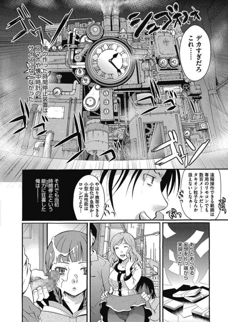 【時間停止エロ漫画】同じマンションに住むカフェを経営する童顔の熟女!時間停止レイプに飽きた男は彼女だけで制欲処理!そしたら恋に落ちちゃった!【いとうえい】