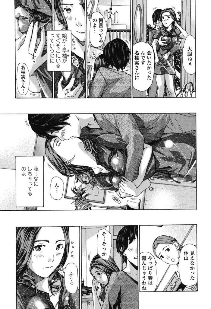 【ダブル浮気エロ漫画】熟女人妻な彼女の母親とできちゃった!彼女が寝る横で濃密生SEXで浮気!旦那がいるのに不倫SEXで膣内射精!バレたら終了が校風するんです!【あさぎ龍】