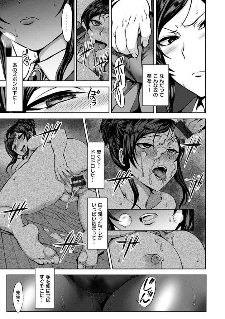 【教師催眠エロ漫画】凛々しい女教師がキモデブの教え子に催眠かけられ淫乱調教!臭いチンポを欲しがるメス犬になった!中出し求む!【愛上陸】