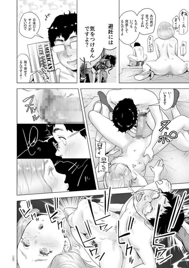 【時間停止エロ漫画】時間が止めれるキャンパスの女神な女子大生!同じ時間停止能力を持った男に108回犯された!犯人は運命の巨根男だった!【ゲズンタイト】