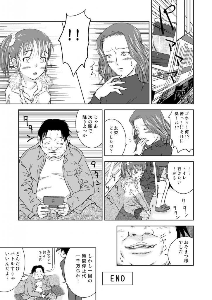 【時間停止エロ漫画】キモデブ童貞オタクが時間を止める能力をゲット!電車内でタイムストップして女子小学生マンコで筆おろし!二つのエンディングをご用意!【Coonelius】