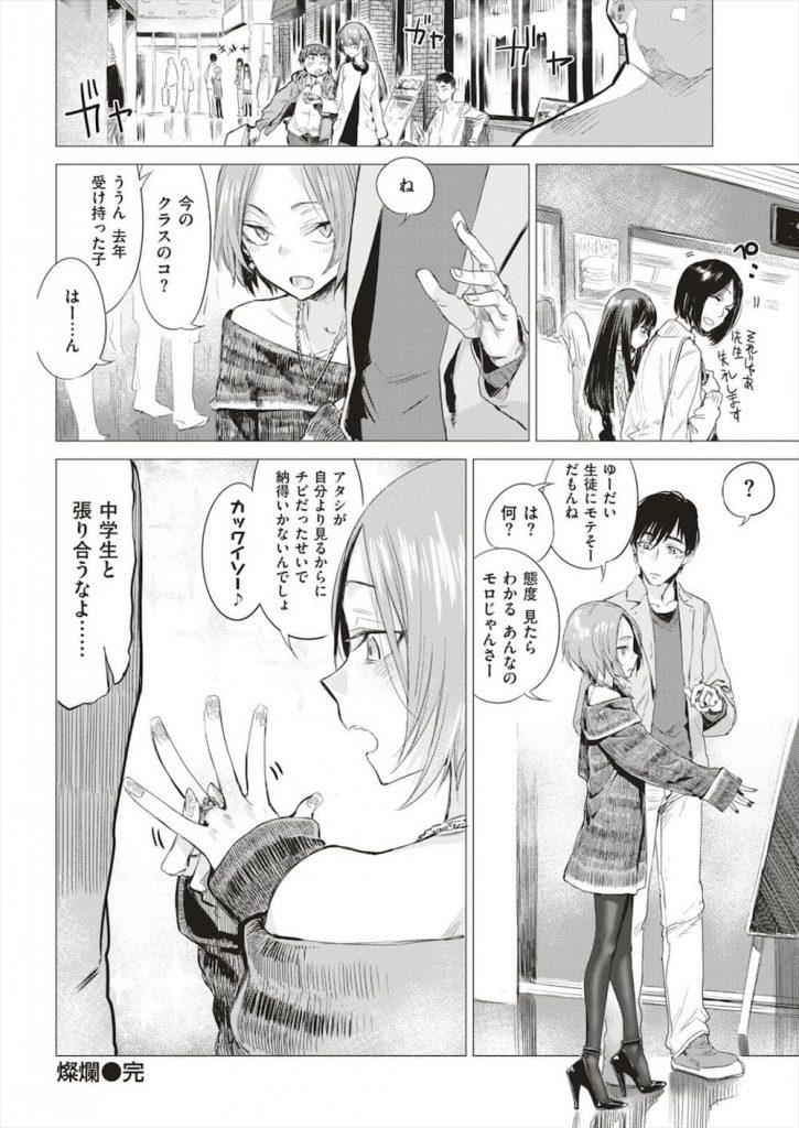 【低身長エロ漫画】ツンデレでミニマムっ娘な彼女といちゃラブSEX!背が低くて幼児体型で可愛い彼女と濃厚SEX!最高じゃねーか!【幾花にいろ】