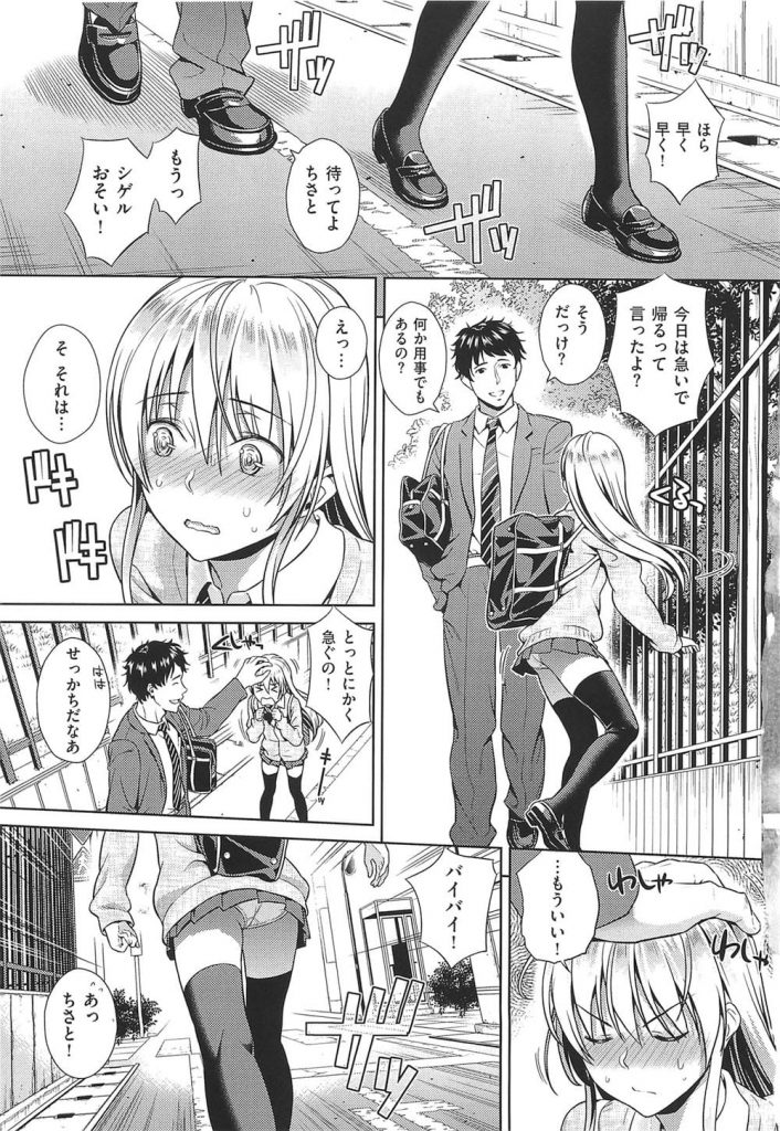 【金髪JKエロ漫画】童貞処女で付き合った高校生カップル!今日は親がいないからとゆっくりSEX!カラダが溶けちゃいそうになりました!【すがいし】