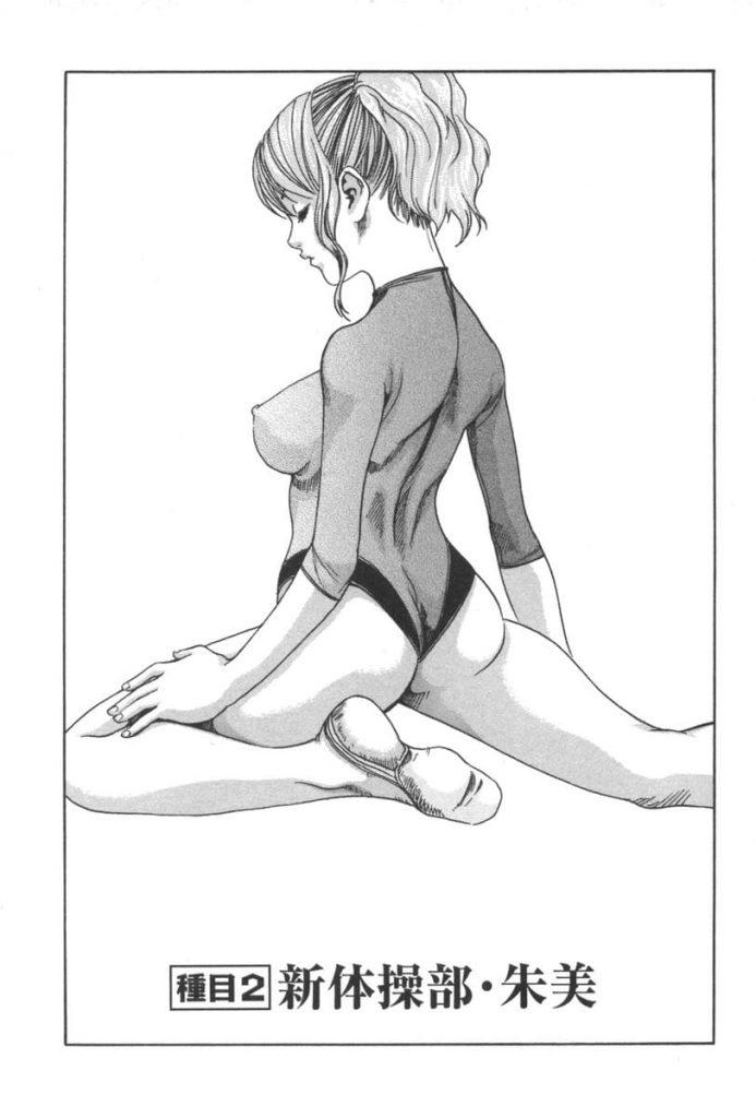 【新体操エロ漫画】新体操部の女子大生を覗いて視姦する警備員!声をかけてあがり症克服SEX!身体が柔らかいから見たことない体位で生ハメしちゃってるし!【春輝】