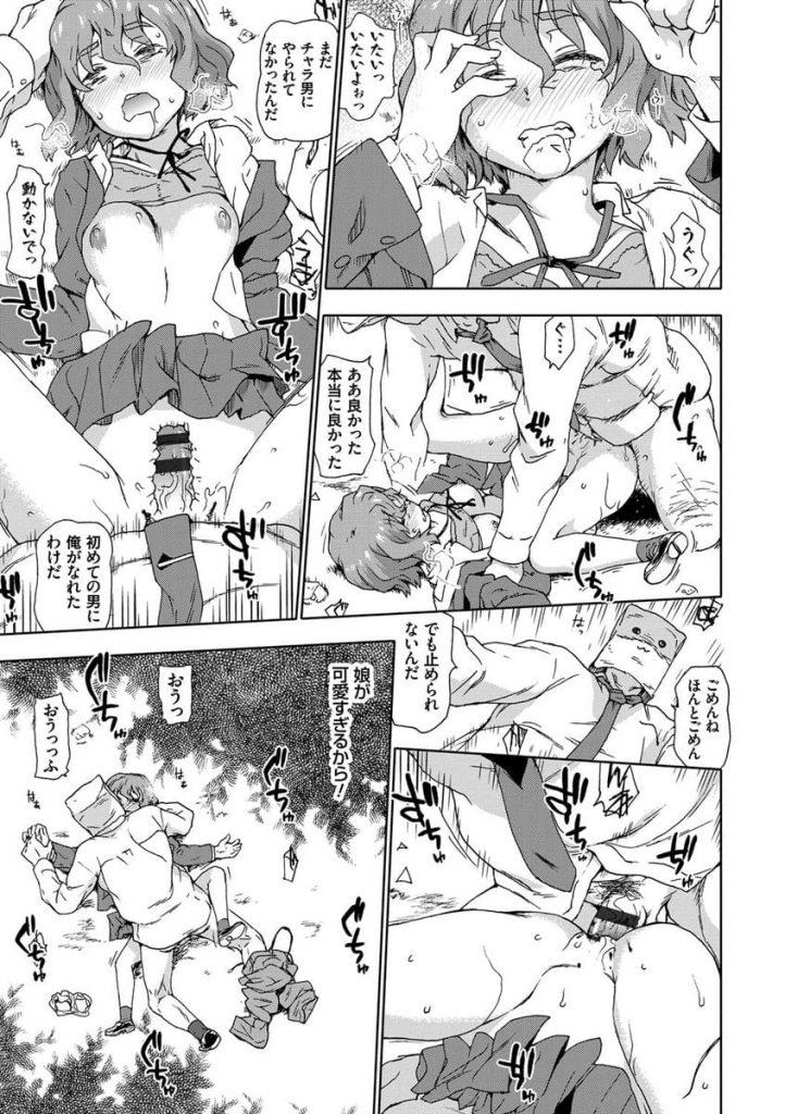 【娘JK強姦エロ漫画】ヤキモチ焼いて処女で高校1年生の娘を公園でレイプする親父!戻れなくなって集団レイプされた!全部父親が悪いんです!【茶否】