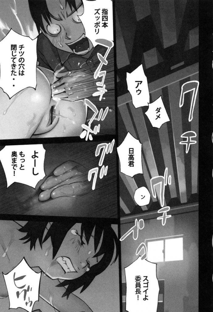 【超能力エロ漫画】超能力少年がクラスメイトのJSと初エッチ!マンコとアナルと子宮口を超能力で広げて鑑賞!アナルに指を4本挿れた!そして初挿入で初射精!【花犬】