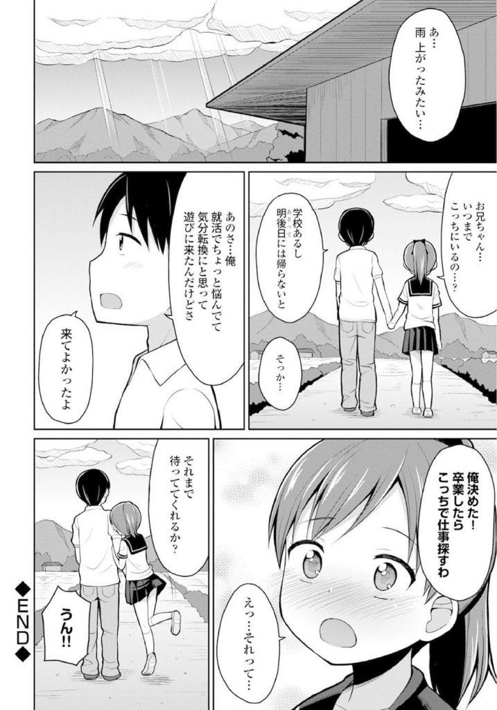 【従姉妹JKエロ漫画】女子高生の従姉妹の放尿をチラ見して理性崩壊!ちんぽを尻に押し当てたら「お兄ちゃんならいいよ」だって!【夜歌】