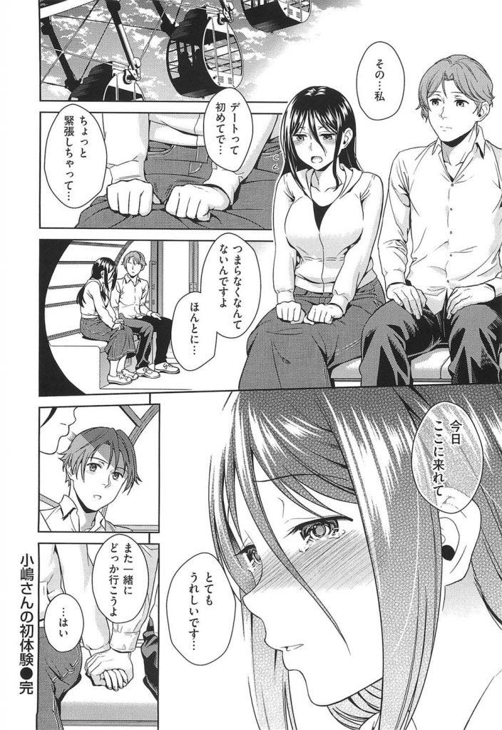 【逆和姦エロ漫画】目立たない、ちょっと変わった同級生JDはソープ嬢だった!素人処女の彼女にお持ち帰られイチャSEX!ソーププレイでご奉仕してくれた!【すがいし】
