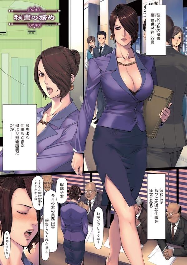 【美人秘書エロ漫画】これぞ完璧な秘書!容姿端麗で頭脳明晰!そしてエロい!重役達に調教される美人秘書!ローター責めショーに利きチンコしてるし!【織田non】