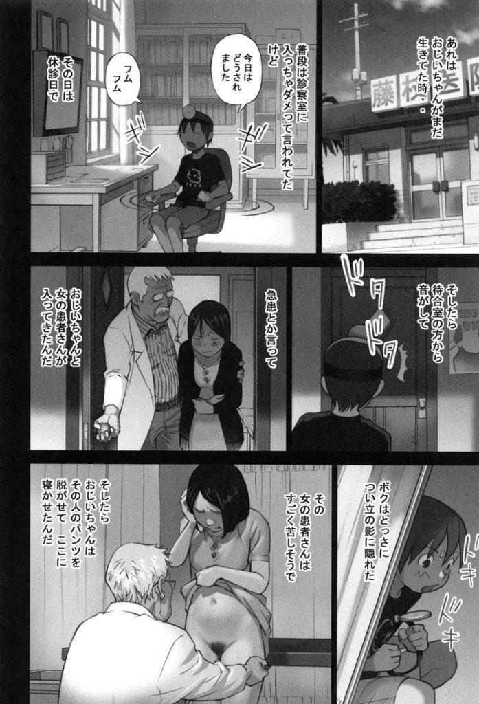 【ロリショタエロ漫画】精通して女体に興味津々の少年!JCの従姉妹のお姉ちゃんとお医者さんごっこ!試験管を挿入して膣内鑑賞!流れで初エッチしちゃった!【花犬】