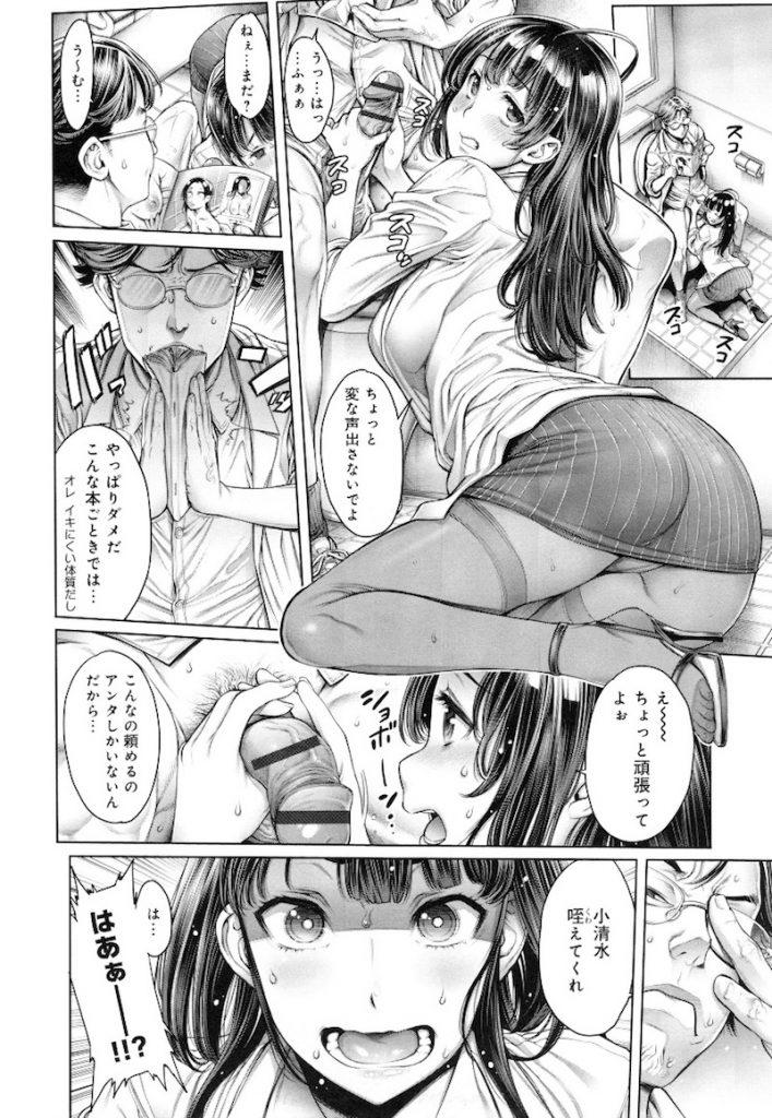 【精子搾取エロ漫画】同級生のJDにいきなり「精子ちょうだい」って言われた!研究発表にいるんだって!いいけど手伝ってね!【おかゆさん】