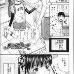【JSハーレムエロ漫画】JSとの素晴らしいセックスライフ!友達まで連れてきて少女二人とハーレム3Pするロリコンなお兄ちゃん!【ザキザラキ】
