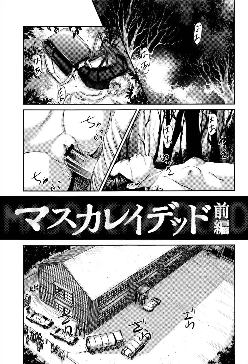 エロ漫画 心島咲 プロブレム