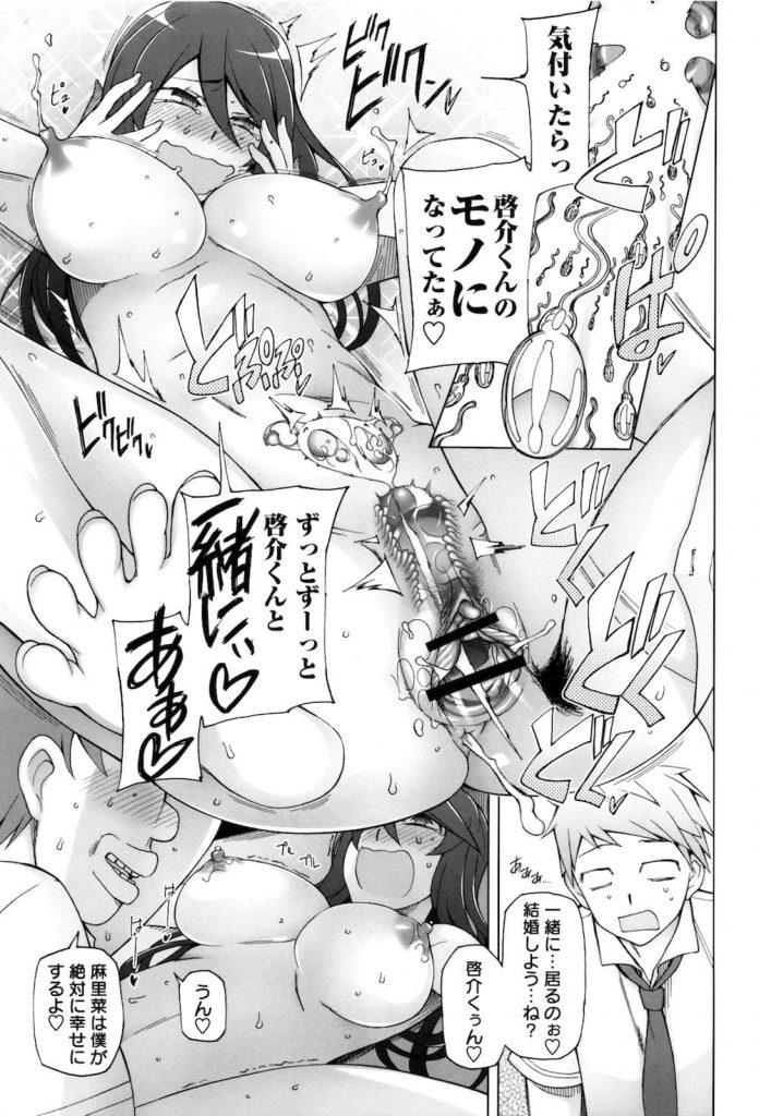 【女体複写エロ漫画】キモオタが憧れのクラスメイトをメスコピー!生ハメしまくってたら消えなくなった!夜の公園でムカつく彼氏を呼び出し寝取り青姦SEX!【三糸シド】