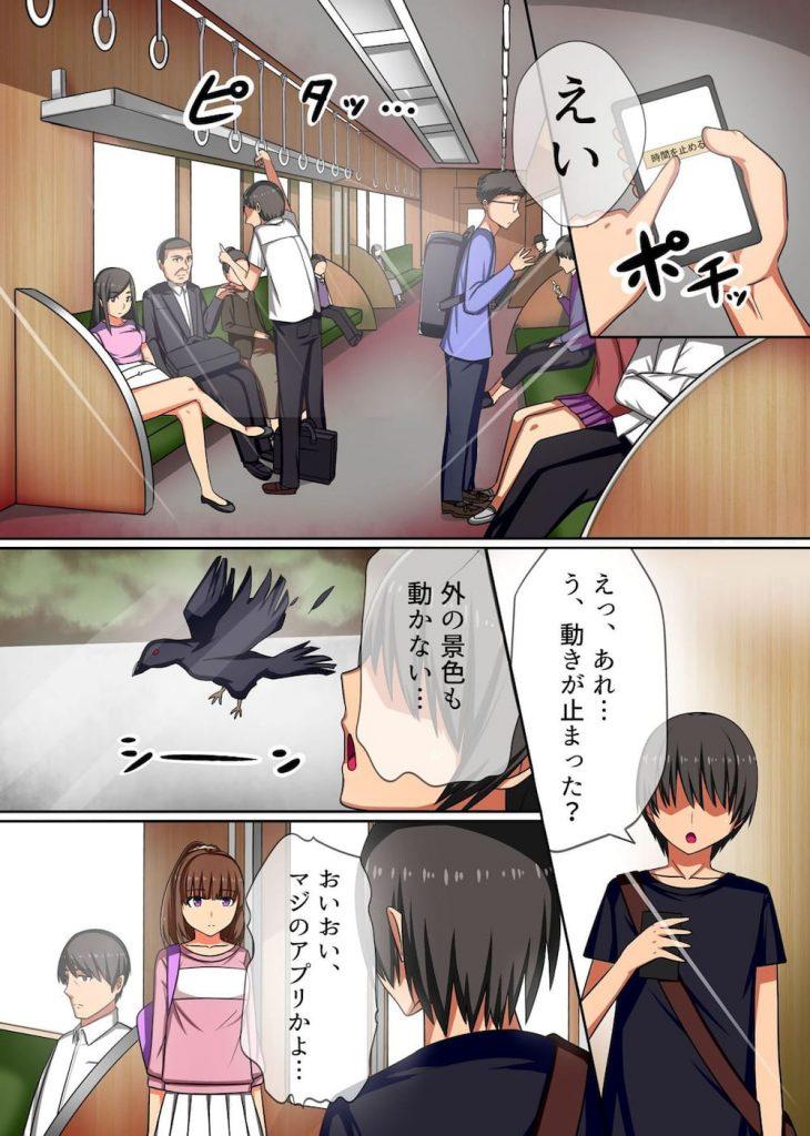 【時間停止ハーレムエロ漫画】時間を止めるアプリを手にいれた!電車内にいた女の子を片っ端から種付けレイプ!JKグループとハーレムSEX!【NCP】