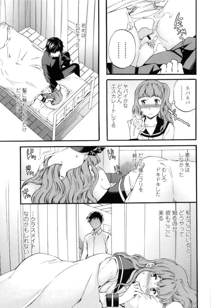 【保健室JKエロ漫画】身体から始まる恋があってもいいじゃな〜い!保健室で寝たふりするクラスメイトを手マンしながらセンズリこく男子生徒!正体がわかった二人は!【Cuvie】