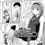【双子丼エロ漫画】入れ替わった双子の女子中学生!まさか妹がメガネ教師とこんな事をしてたなんて!大人SEXで失禁しちゃった!【雪雨こん】